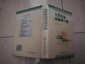 天然食品添加剂手册【实物拍图】
