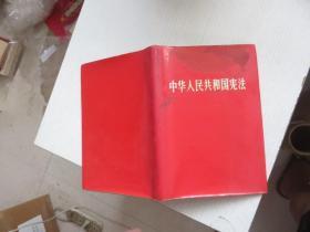 中华人民共和国宪法 1982 私藏