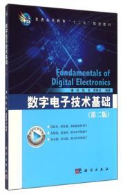 """数字电子技术基础(第2版)/普通高等教育""""十二五""""规划教材"""