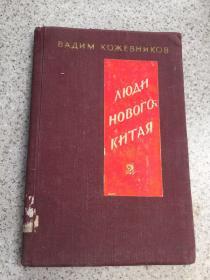 俄文原版:1954年精装 新中国的人们