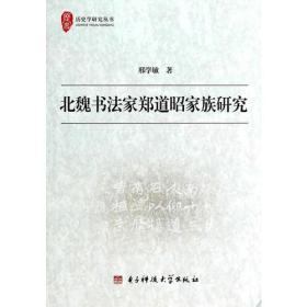 历史学研究丛书:北魏书法家郑道邵家族研究