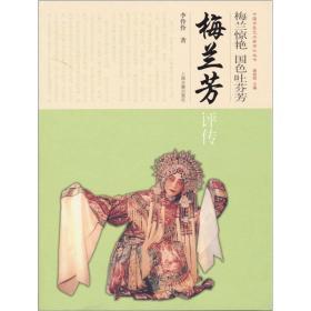 中国京昆艺术家传记丛书_梅兰惊艳·国色吐芬芳--梅兰芳评传