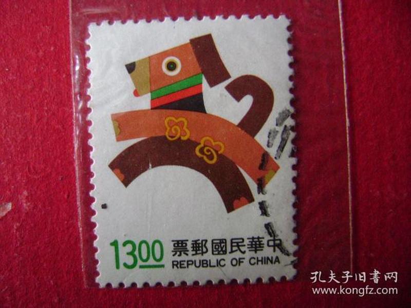 1-74.民国邮票,儿童玩具小狗,13元