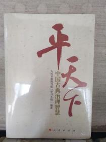 平天下:中国古典治理智慧(全新未拆封)