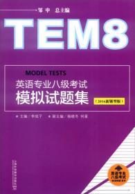 英语专业八级考试(单项突破)系列:英语专业八级考试模拟试题集(2016新题型版)