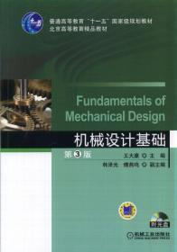机械设计基础(第3版)--含光盘