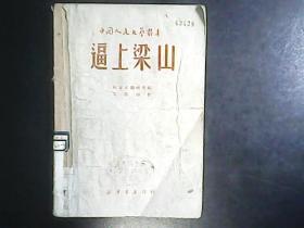 《逼上梁山》(中国人民文艺丛书)新华书店1949年5出版  编号Q602