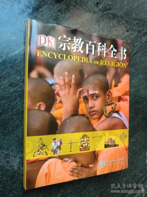 【精装】英国DK宗教百科全书