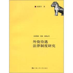 外资待遇法律制度研究(法学理念·实践·创新丛书)