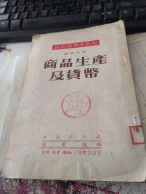 商品生产及货币【第四分册】政治经济学教程
