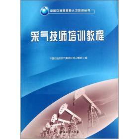 9787502190040采气技师培训教程