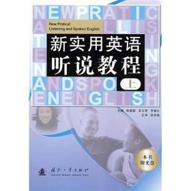 孔夫子旧书网--新实用英语听说教程(上)