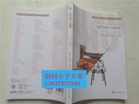 家具设计与陈设-高等学校高职高专土木建筑类专业十二五规划教材