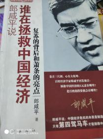 特价!郎咸平说:谁在拯救中国经济:复苏的背后和萧条的亮点 9787506035699
