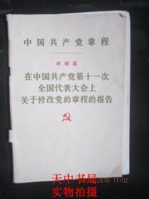 【红色收藏】1977年版:中国共产党章程,在中共十一大上关于修改党章的报告--叶剑英