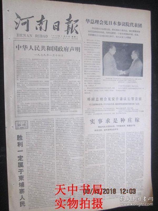 【报纸】河南日报 1979年1月15日【中华人民共和国政府声明】【华总理会见日本参议院代表团】【越当局一月上旬继续派遣武装人员向我国边境地区猖狂进行军事挑衅】
