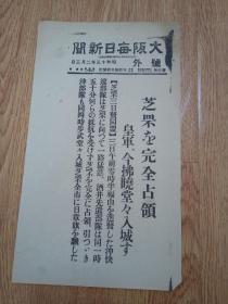 1938年2月3日【大坂每日新闻 号外】:芝罘完全占领,皇军今拂晓堂堂入城