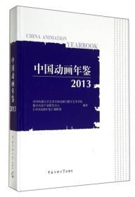 中国动画年鉴2013