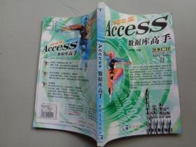 2002Access数据库高手(中国青年)2002年一版