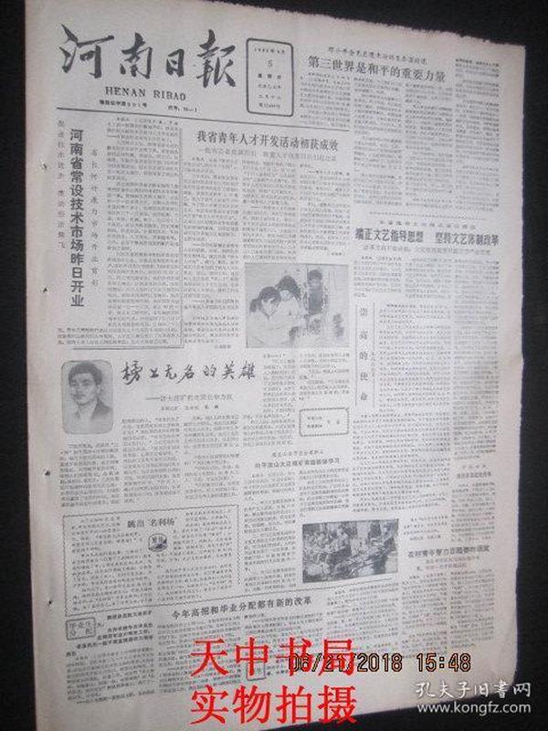 【报纸】河南日报 1985年5月5日【河南省常设技术市场昨日开业】