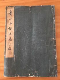鲁迅手稿选集三编