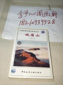 中国国家风景名胜区丛书:峨眉山