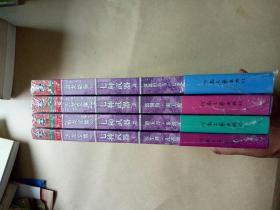 七种武器《 1, 长生剑·孔雀翎》、《2.碧玉刀,多情环》、《3.离别钩,霸王枪》、《4.愤怒的小马,七杀手》【1-4 四本合售】