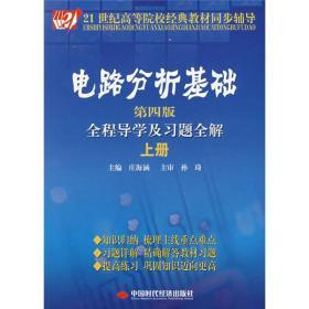 孔夫子旧书网--电路分析基础全程导学及习题全解(上册)(第4版)