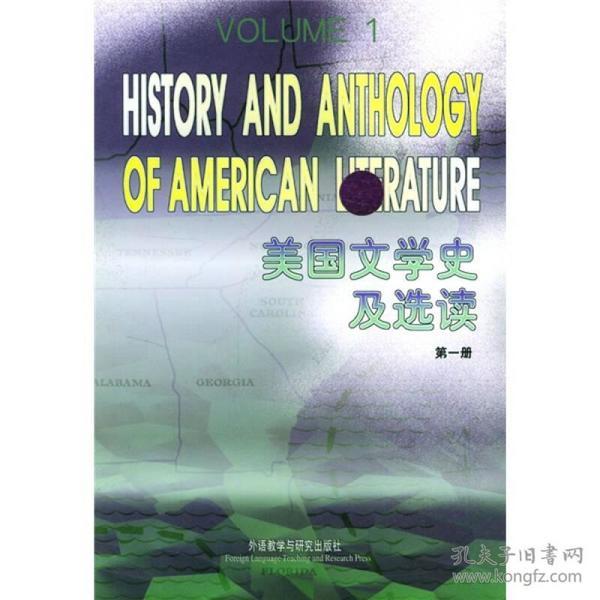 美国文学史及选读(第1册)
