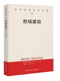 特价 市场波动 当代世界学术名著
