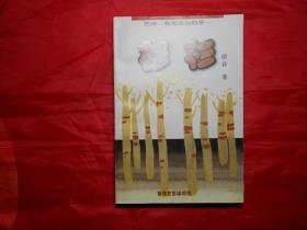 杉杉(知青小说,作者王蓉 签赠给著名音乐家王莘)