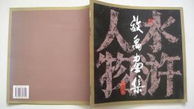 1994年广西美术出版社出版发行《效禹画集》一版一印精装、印2000册
