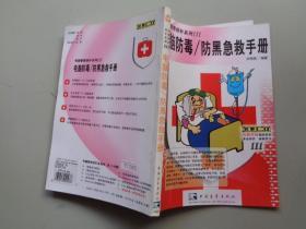 电脑防毒/防黑急救手册