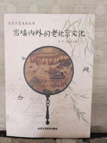 宫墙内外的老北京文化
