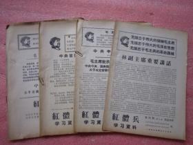 文革小报:《红体兵学习资料》——有(第二、四、五、六期)共4期合售、【每期16页、第四期8页】 品好
