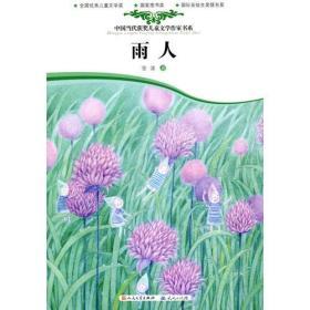 中国当代获奖儿童文学作家书系:雨人