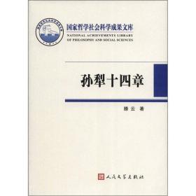 国家哲学社会科学成果文库:孙犁十四章