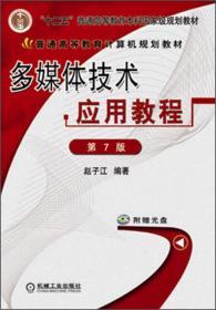 多媒体技术应用教程(第7版)/普通高等教育计算机规划教材