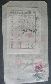 52云南省昭通贸公司收据,贴:昭通贸公司土产收购小票和加盖