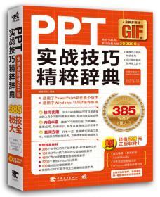 PPT实战技巧精粹辞典(全新多媒体GIF版)