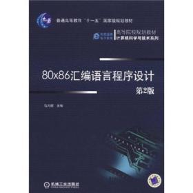 """80*86汇编语言程序设计(第2版)/普通高等教育""""十一五""""国家级规划教材"""