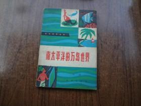 南太平洋的万岛世界   85品自然旧    79年一版一印