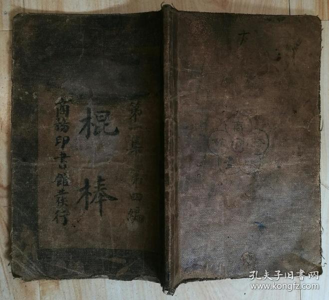 体育丛书第一集《棍棒》(民国六年初版,布面)