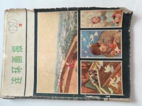 连环画报 1979.3