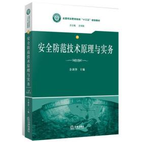 安全防范技術原理與實務