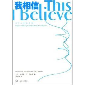 我相信:关于人生的哲学
