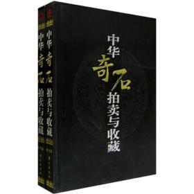 《中华奇石拍卖与收藏》彩图版精装二卷