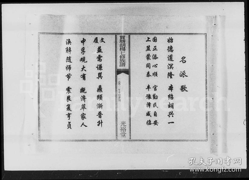 五牧刘氏重修宗谱 : [20卷]