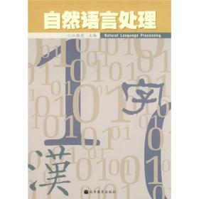 自然语言处理=Natural language processing
