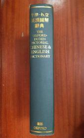 牛津杜登英汉图解词典 THE OXFORD -DUDEN PICTORIAL CHINESE& ENGLISH DICTIONARY